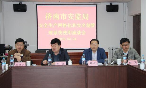 济南市安监局在市中区召开安全生产网格化和实名制管理系统运行使用情况调研会