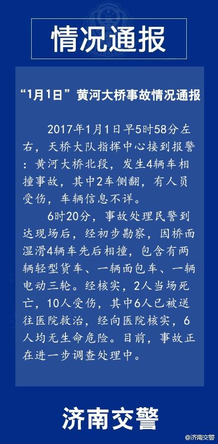 济南黄河公路大桥发生重大交通事故 导致2死10伤