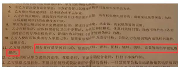 济南食尚香小吃培训机构被质疑 承诺前后不一致