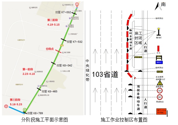 23日起103省道新建电缆隧道 封闭西侧非机动车道施工