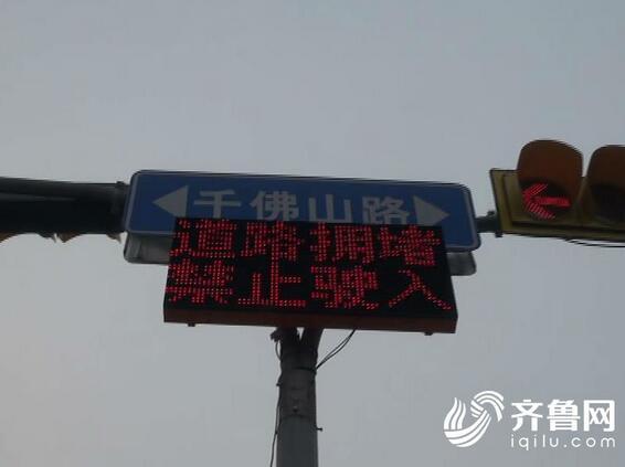 """济南""""抢绿灯""""抓拍引热议 交警回应:仍在调试 尚未启用"""