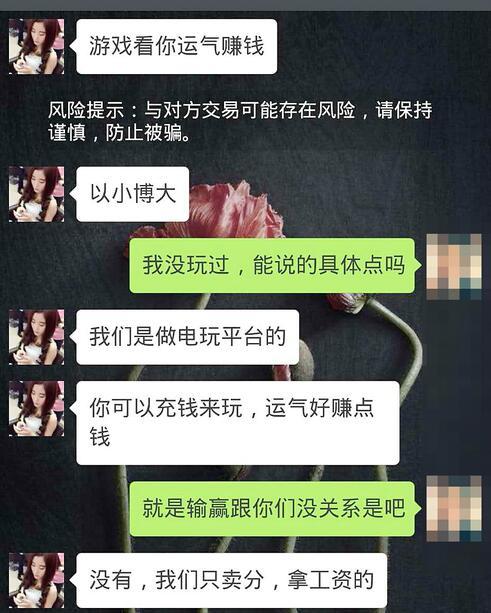 """济南男孩网上玩游戏输70多万 与微信""""地"""
