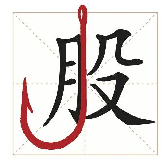 """骗子假冒""""同花顺内参""""步步为营 济南市"""