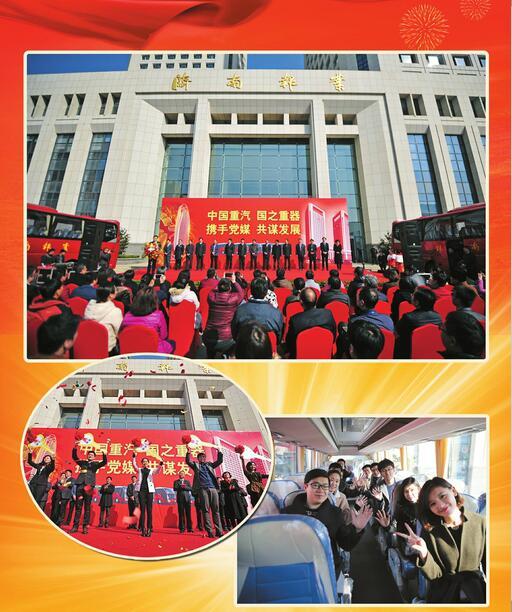 重汽集团与济南报业集团签署战略合作协议 携手共赢