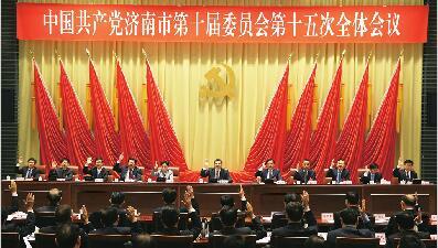 中共济南市委十届十五次全体会议举行 王文涛讲话