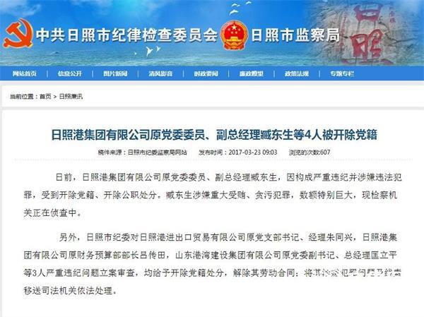 日照港原副总经理臧东生等4人被开除党籍