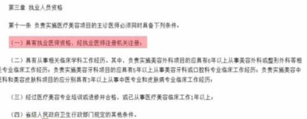 东营女子美容险变毁容 调查:学军医疗美容诊所无资质