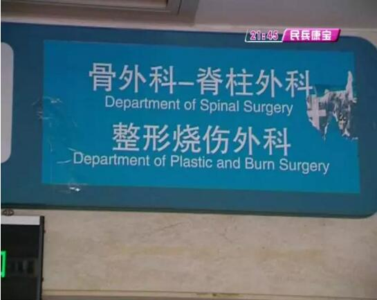 济南37岁女子拔罐后高烧晕倒送医 工作人员竟说这是正常现象