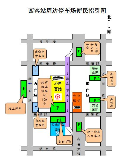 福利!济南西客站新增200个露天车位 走路50米便能乘坐高铁