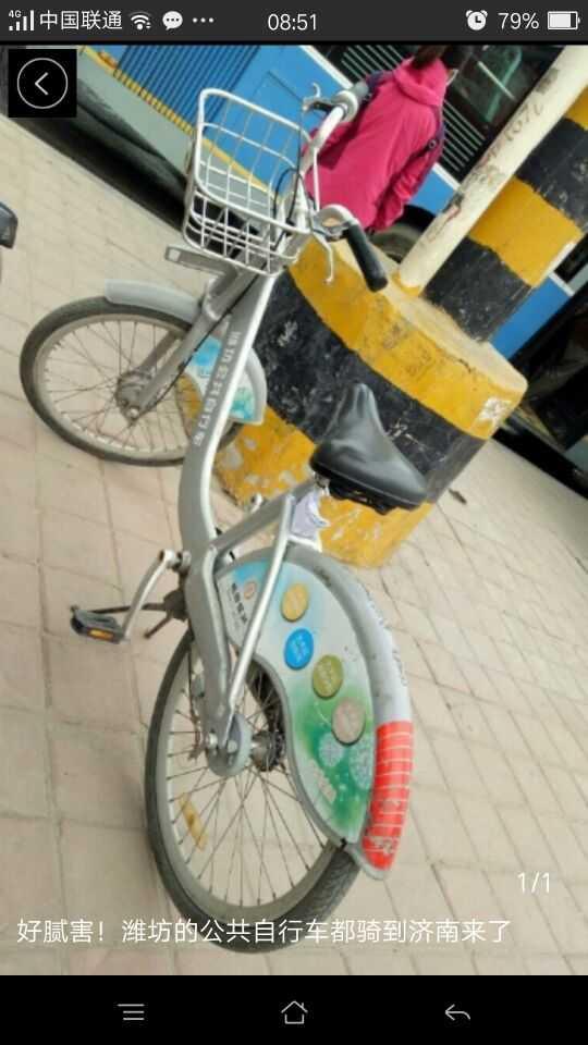 潍坊公共自行车惊现济南 网友感叹:哪位壮士骑来的!
