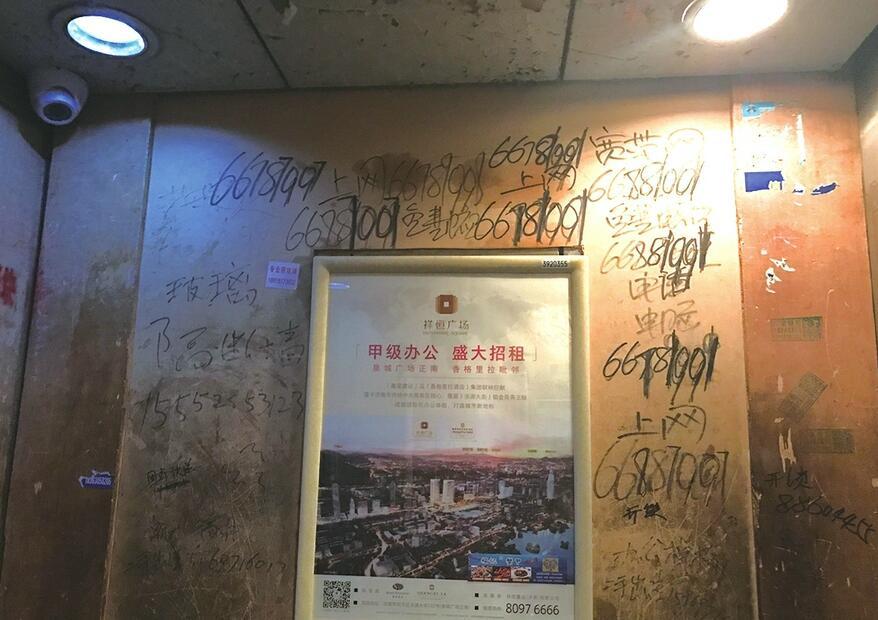写字楼患上牛皮癣!济南融基大厦万豪国际1号楼内小广告遍布