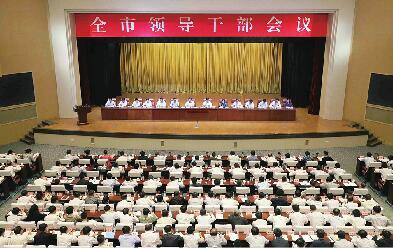 济南市领导干部会议总结学习考察成果 学以致用实干快干