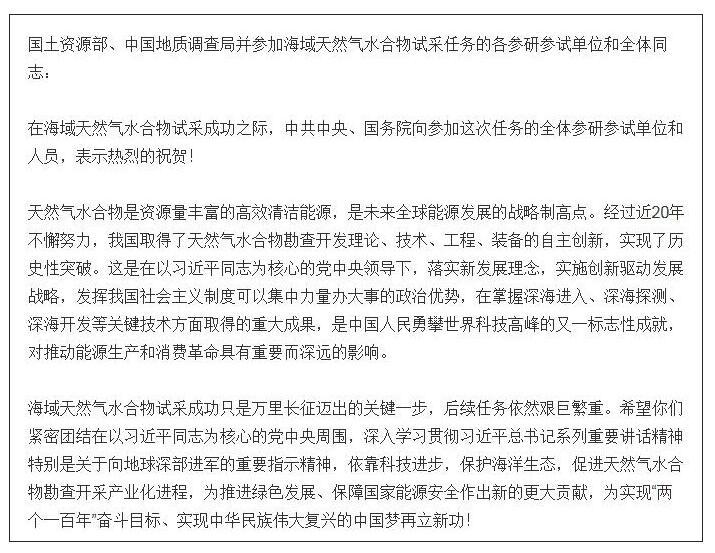 """中国连续稳定试开采可燃冰 开采""""神器""""山东造"""