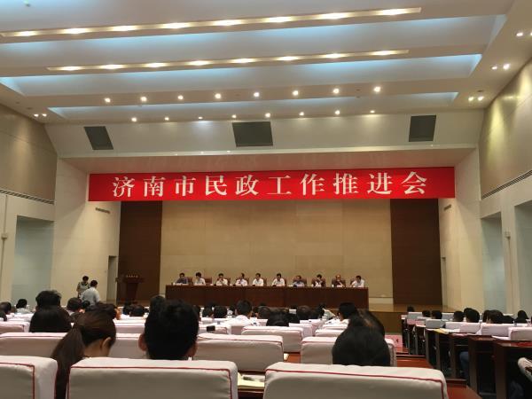 济南市民政工作推进会今日召开 明确12项工作重点