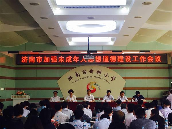 济南市加强未成年人思想道德建设工作会议召开 杨峰出席