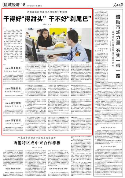 人民日报点赞济南高新区改革用人机制和分配制度