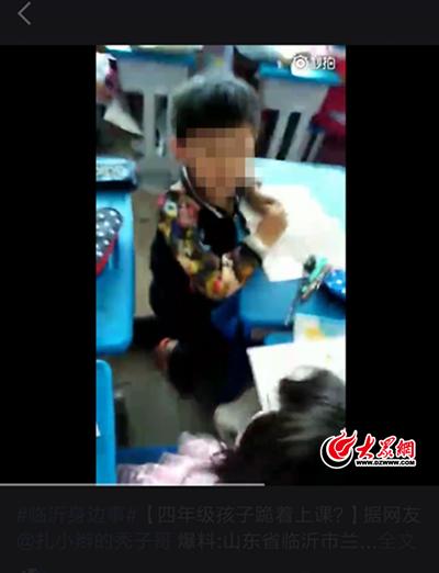 网传临沂兰山区第四实验小学一学生跪着上课 涉事教师被警告