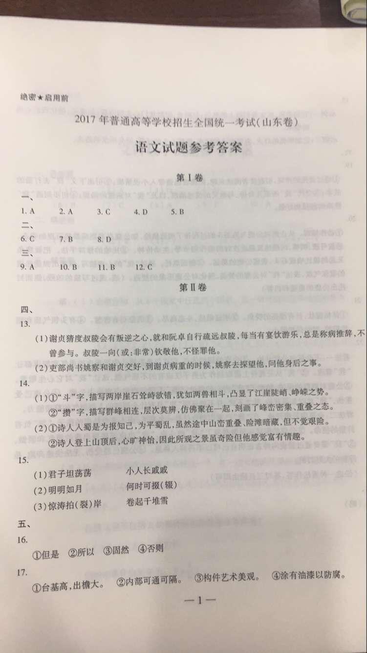 权威发布:2017年山东高考语文真题及答案(山东卷)