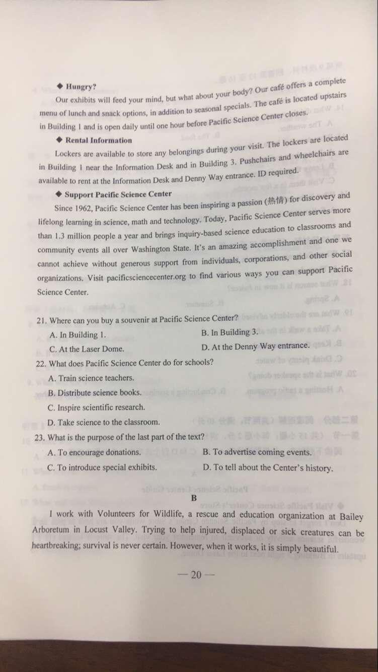 权威发布:2017年山东高考英语试题及答案