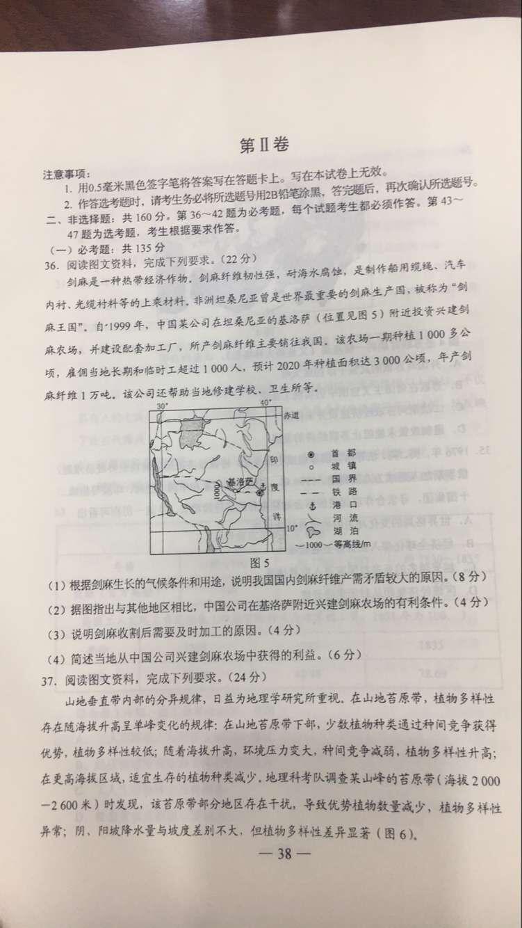 权威发布:2017年山东高考文科综合试题及答案