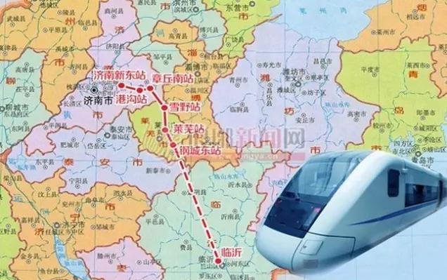 济莱城际延至临沂 升为高铁!济南到临沂只需一小时
