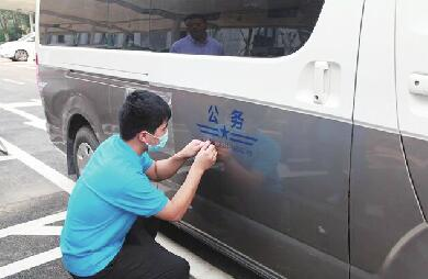 济南最新公车标识亮相 发现公车私用打66602345举报