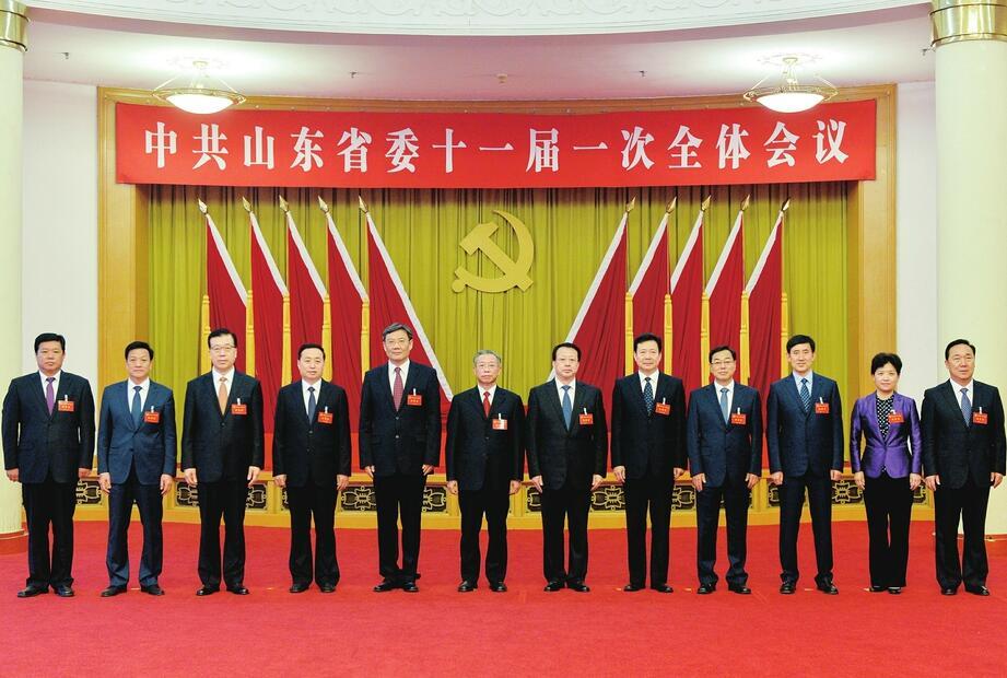 中共山东省第十一届委员会举行第一次全体会议