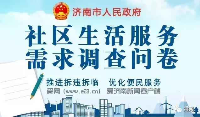济南市政府社区生活服务需求调查问卷