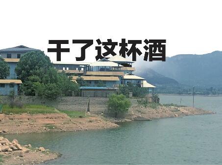 济南卧虎山水库水上酒家月底开拆 经营不善一直荒废至今