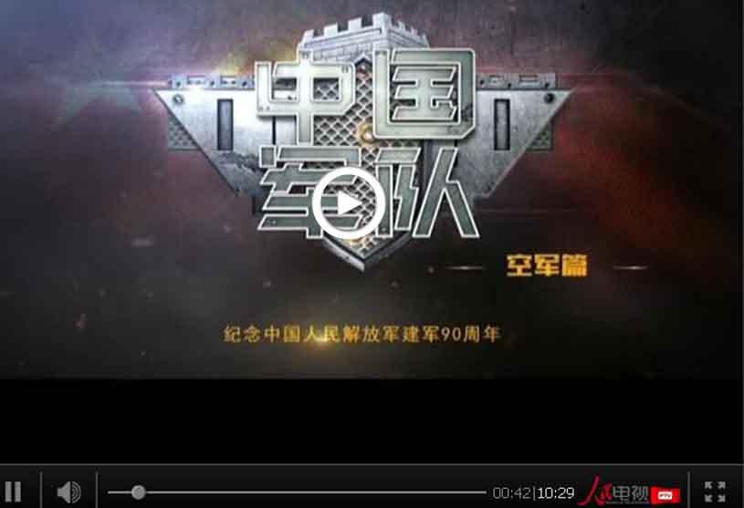 中国军队:空军大飞机——战略空军的重要标志
