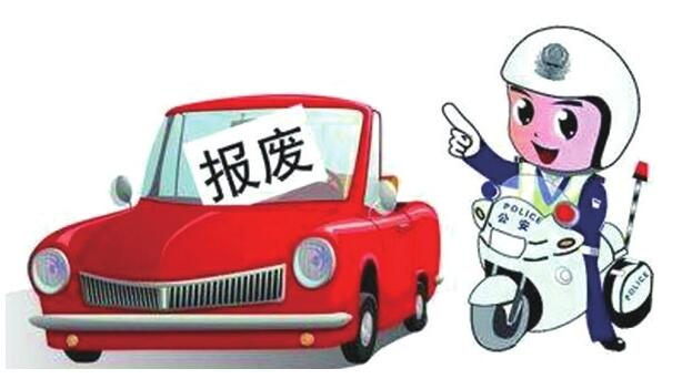 车辆报废有正规程序!私卖达标报废车出事故要被追责