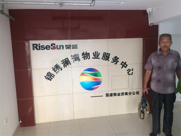 物业电工疑似触电身亡 事发荣盛时代国际锦绣澜湾小区