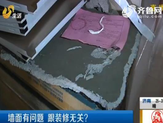 济南市民高价装修瓷砖没贴牢? 质疑居联峰尚装饰公司