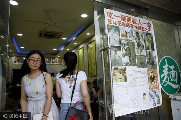 山东淄博:市民爱心接力救助白血病男孩