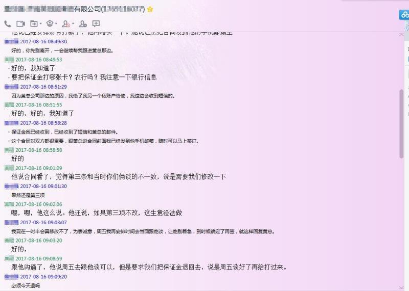 骗子进入公司QQ群 冒充老总给财务人员发信息骗58万