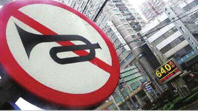 济南禁止机动车(含摩托车)在绕城高速公路(不含)以内区域鸣喇叭.