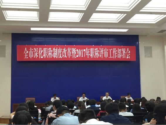 济南职称改革新政释放六大红利 今年申报时间截至9月30日