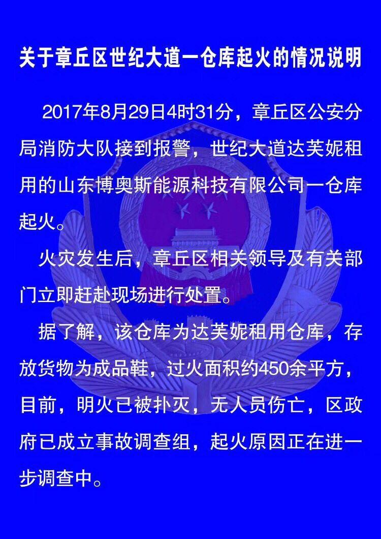 济南:达芙妮鞋厂仓库凌晨起火 火已扑灭无人员伤亡