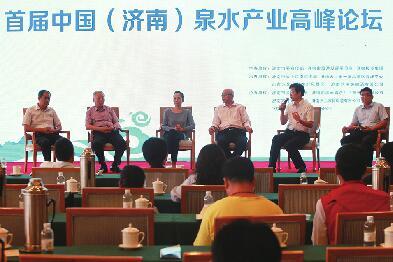 首届中国(济南)泉水产业高峰论坛举办 业内大咖云集支招泉水产业