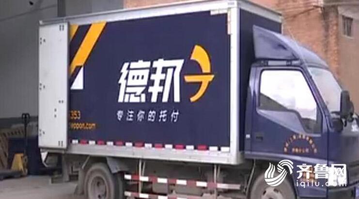 济南女子运茶台碎成两半只赔400 德邦物流:非运输造成