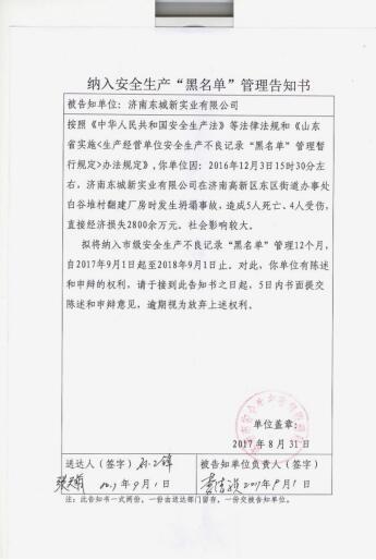 """济南市安监局将济南东城新实业有限公司纳入安全生产""""黑名单"""""""