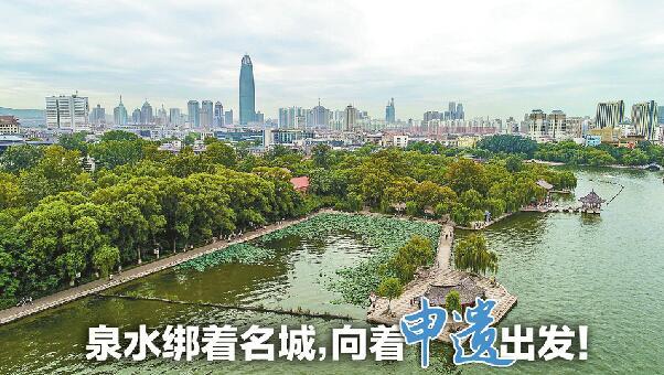 """""""济南泉・城文化景观""""申遗正式启动 致力于申报文化遗产"""
