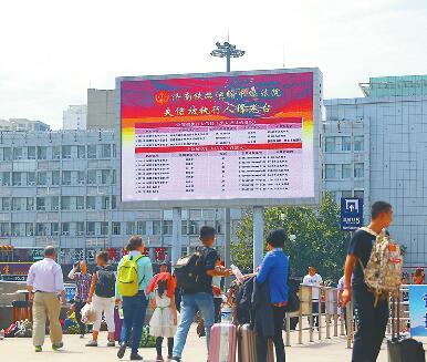 济南火车站广场大屏曝光老赖