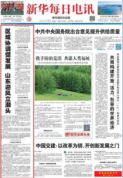 新华每日电讯:区域协调促发展 山东迎风立潮头