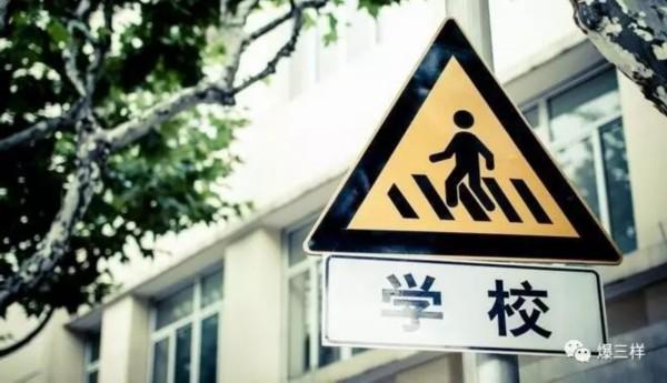 山东新规!新建小区一期楼盘要跟学校同步交付使用