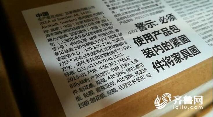 济南宜家商品信息标注不详尽 律师:可能造成维权难