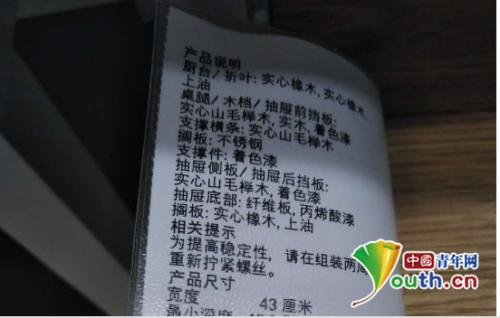宜家家居一款橡木家具检测与标识不符 涉嫌消费欺诈
