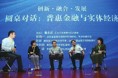 2017济南首届普惠金融论坛200多位企业家与金融专家同台论道
