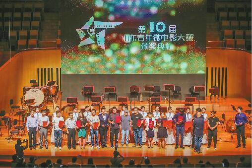 第十届山东青年微电影大赛收官 百余部作品斩获各类奖项