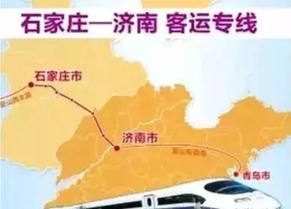 石济客专河北段启动联调联试 石家庄至济南只需80分钟